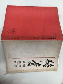 韬奋著译系年目录