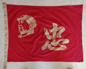 文革山西地方-----襄垣虒亭----《毛头忠字红旗》-----非卖品-----虒人荣誉珍藏