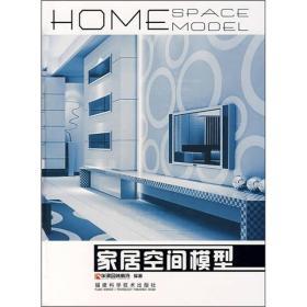 家居空间模型