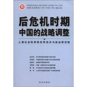 正版 后危机时期中国的战略调整 9787802325258