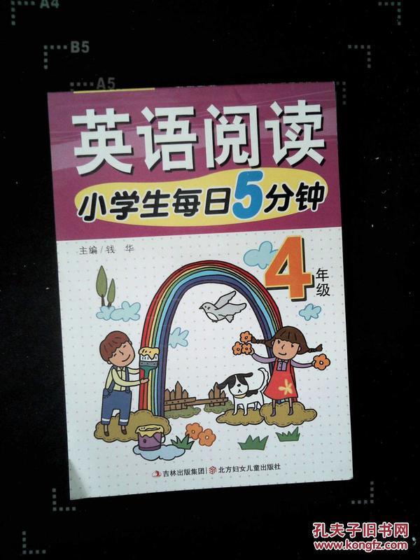 小学生每日5分钟英语阅读(4年级)