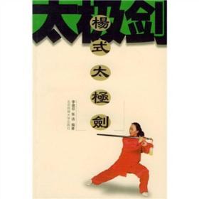 杨式太极剑