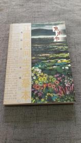 鱼米书【32开 03年一版一印 】