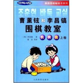 韩国围棋畅销书系列:曹薰铉和李昌镐围棋教室(入门篇)、(上)