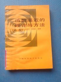 函数逼近的理论与方法【 上海化专图书馆】