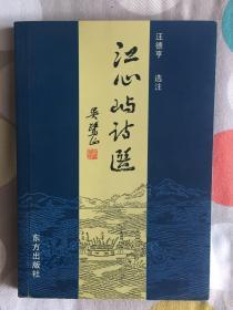 江心屿诗选 2003年一版一印品相极佳