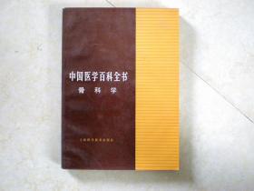 中国医学百科全书--骨科学
