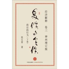 经济解释卷三:受价与觅价(神州增订版):供应的行为(下篇)
