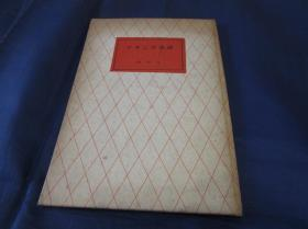 """匠尤★1941年《日本之再认识》精装全1册,很少见的""""周作人""""单行本著作,书前有周作人照片,大32开本,国际文化振兴会一版一印私藏品还不错。"""