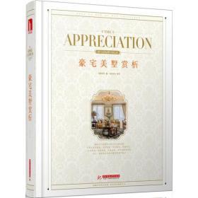 9787568035965-yd-豪宅美墅赏析 专著 The appreciation of luxury villa 先锋空间编 eng hao zhai mei shu shan