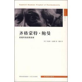 齐格蒙特·鲍曼:后现代性的预言家