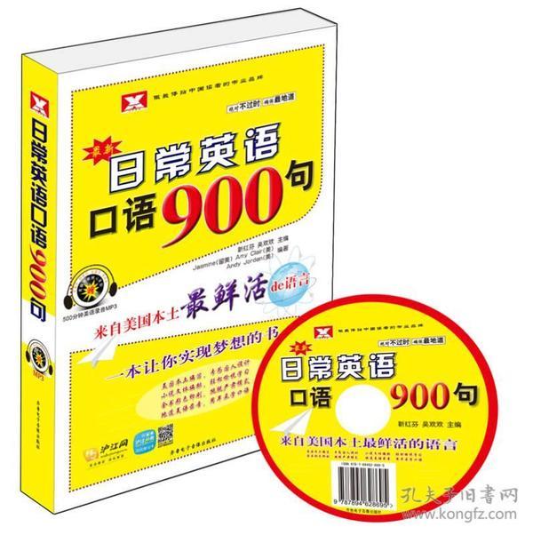 CD-R-MP3最新日常英语口语900句