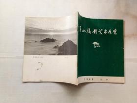 黄山摄影艺术展览