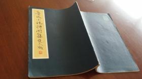 鲁迅小说插图集 荣宝斋
