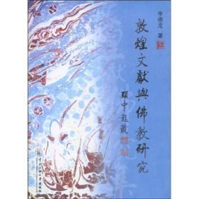 敦煌文献与佛教研究