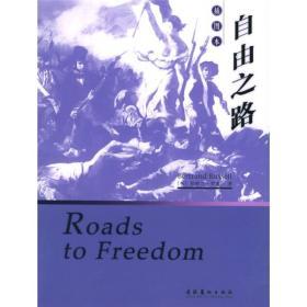 自由之路(插图本)