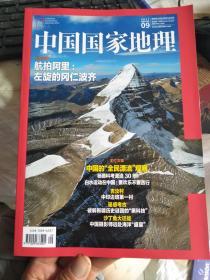 中国国家地理 2017年第9期