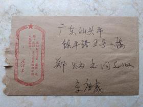 郑炳书旧藏文革时期老信札一封,信封带毛主席语录。