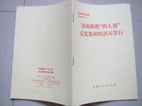 """深揭狠批""""四人帮""""反党集团的滔天罪行"""