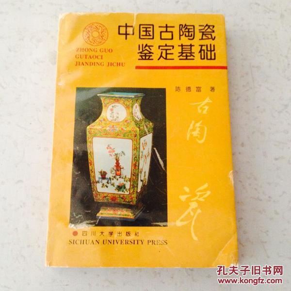 中国古陶瓷鉴定基础.