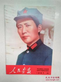 人民画报1967.10 毛主席伦人民战争枪杆子里面出政权 再版