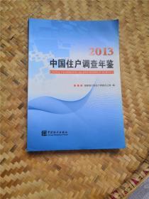 中囯住户调查年鉴 2013