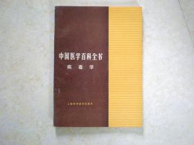 中国医学百科全书--病毒学