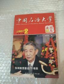 中国石油大学校友通讯 2006年第2期