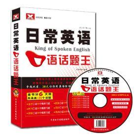 (新)日常英语口语话题王(1书+1MP3 +数字图书 )