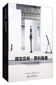 阿尔贝托·贾科梅蒂 中国回顾展(中文版)
