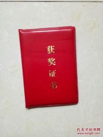 【超珍罕 钱三强,周培源,褚圣麟签名获奖证书一个,保真 】