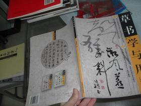 草书学与用(一页有字迹)