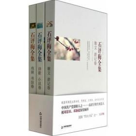 石评梅全集(全三册)