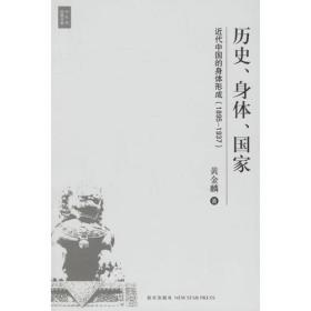 历史、身体、国家:近代中国的身体形成(1895-1937)
