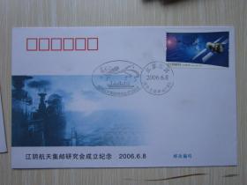 江阴航天集邮研究会成立纪念纪念封1枚       X7