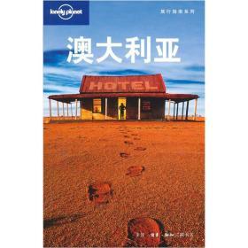 Lonely Planet旅行指南系列:澳大利亚