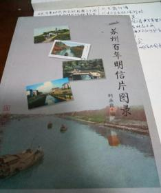 苏州百年明信片图录