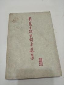 荀慧生演出剧本选集(第一集)