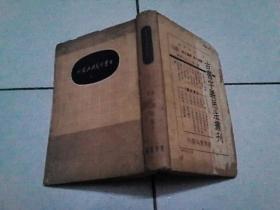 古书字义用法丛刊  (全1册.1936年初版)