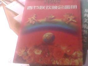 春之歌春节联欢晚会画册1996
