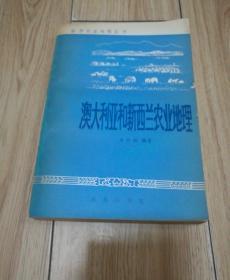 澳大利亚和新西兰农业地理(世界农业地理丛书)作者签赠本