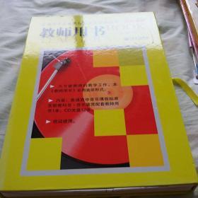 普通高中音乐课程标准实验教科书.音乐鉴赏《教师用书》(2010年一版一印,含CD12张)