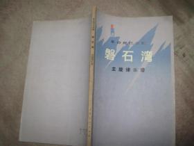 革命现代京剧:磐石湾(主旋律乐谱)