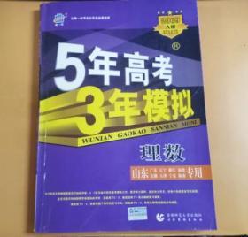曲一线5年高考3年模拟:理数(山东专用)2009年A版