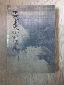 《中国画史研究续集》