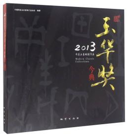 2013中国玉石雕刻作品玉华奖今典