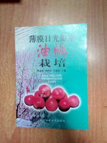 薄膜日光温室油桃栽培