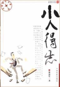小人得志 廖祖笙 中国电影出版社 9787106019051