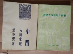 中国内陆水域渔业资源(中国渔业资源调查和区划)之七
