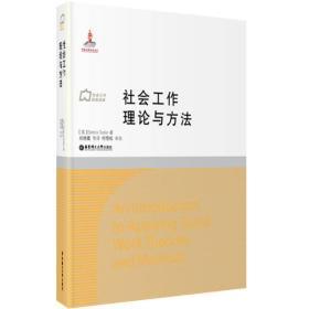 社会工作流派译库:社会工作理论与方法